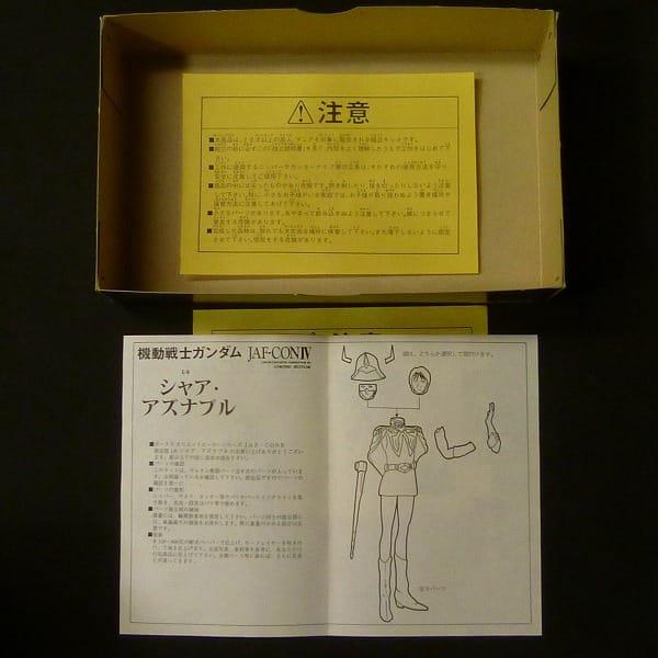 JAF-CON4限定 ボークス 1/6 シャア ガレキ / ガンダム_2
