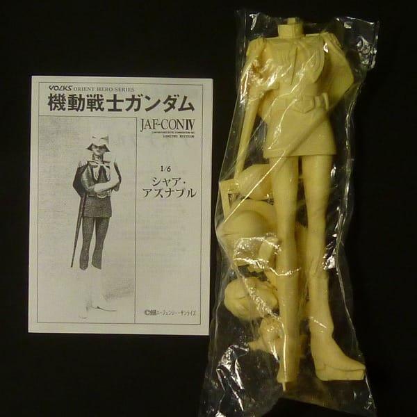 JAF-CON4限定 ボークス 1/6 シャア ガレキ / ガンダム_3