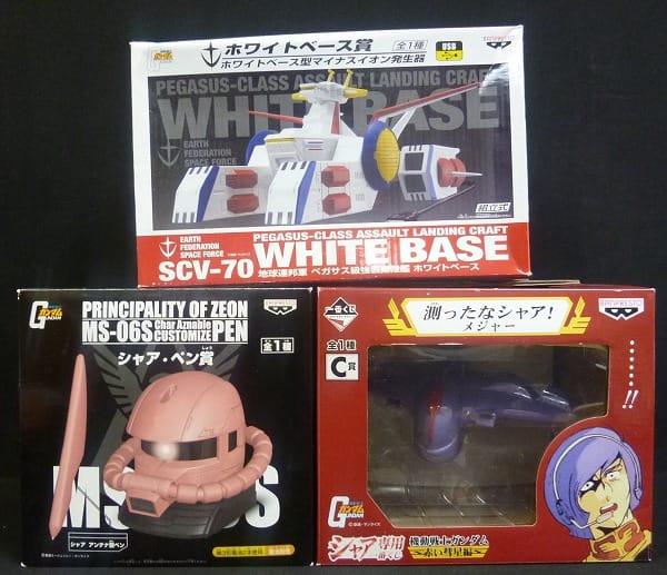 一番くじ ホワイトベース型マイナスイオン発生器 他_1