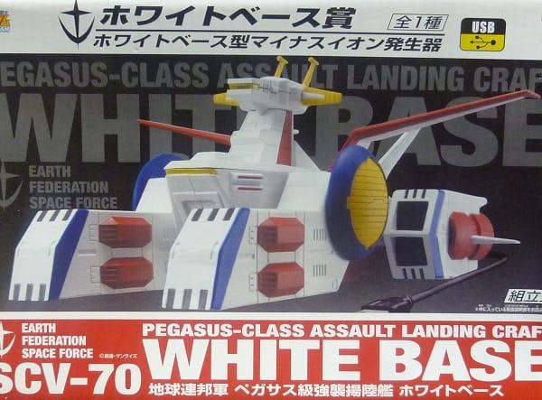 一番くじ ホワイトベース型マイナスイオン発生器 他_2