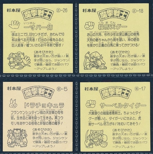 杉本屋 魔拳戦士 マイナーシール 4枚 / ビックリマン_2