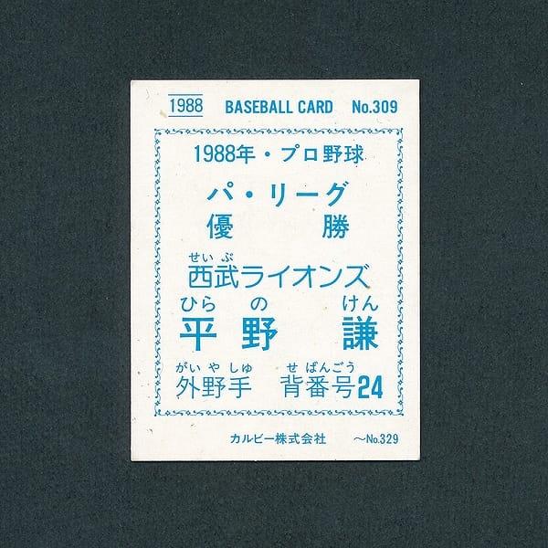 カルビー プロ野球 カード 1988 309 平野謙 西武_2