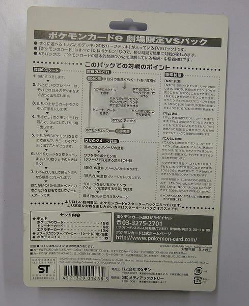 ポケモンカードe 劇場限定VSパック ラティオス_2