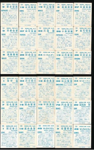 カルビー プロ野球 チップス カード 30枚 1989 当時物 ③_2
