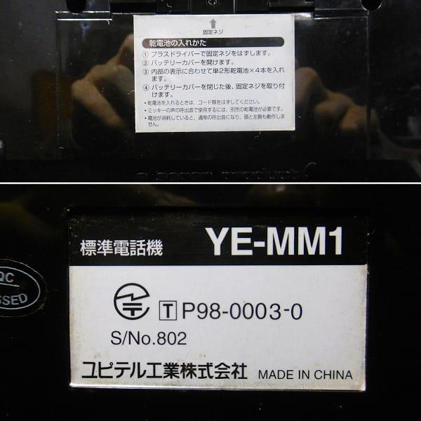 ユピテル ミッキーマウス 標準電話機 YE-MM1_3
