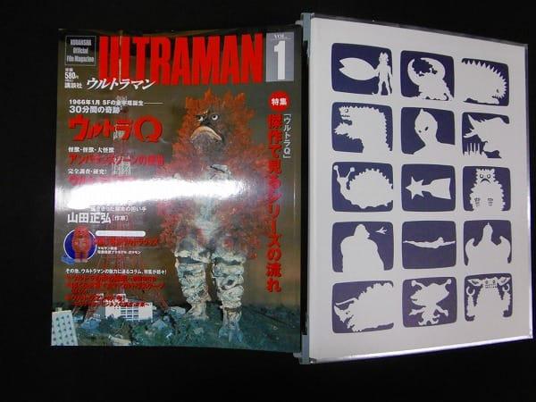 ウルトラマン オフィシャルファイルマガジン 全10巻_2