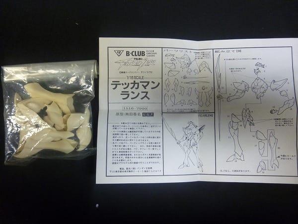 B-CLUB 1/16 テッカマン ランス ガレージキット_3