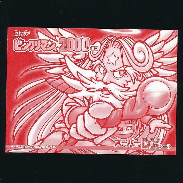 ビックリマン2000 スーパーDX 虚体カヴォード_3