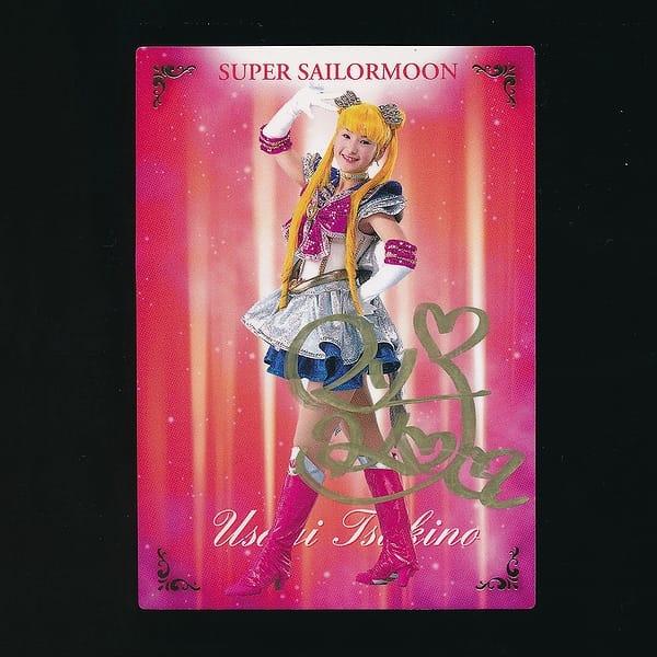 セーラームーン ミュージカル サイン カード 黒木マリナ