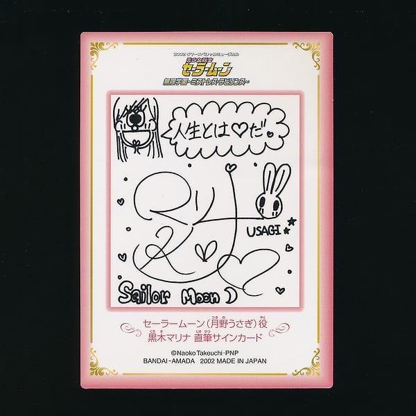 セーラームーン ミュージカル サイン カード 黒木マリナ_2