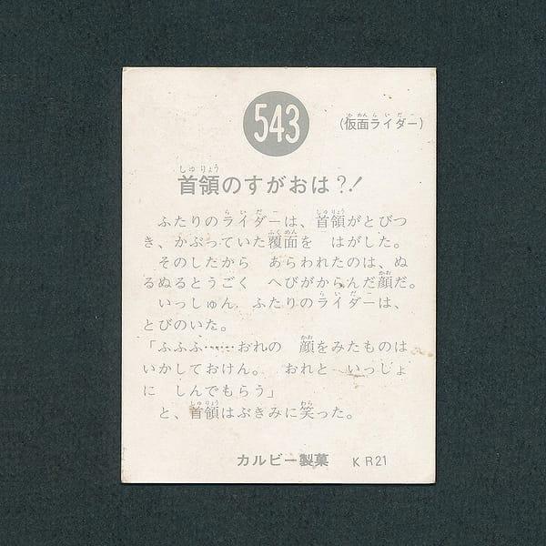 旧 仮面ライダー カード 543 KR21 当時物_2