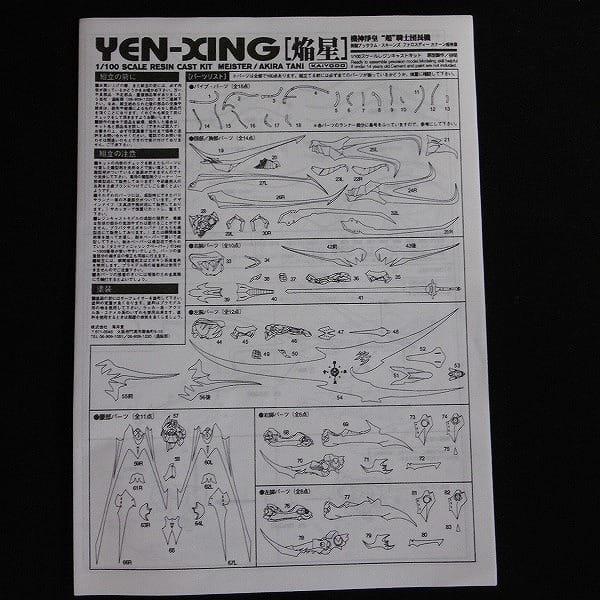 海洋堂 FSS 1/100 焔星 YEN-XING マシンメサイア_2