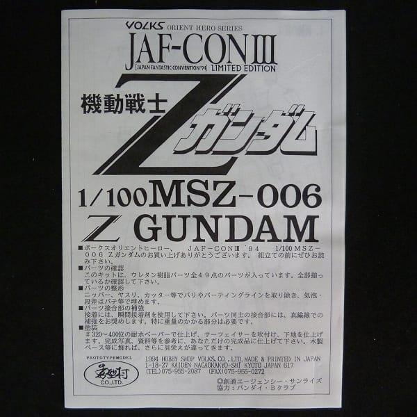 ボークス オリエントヒーロー 1/100 Zガンダム ガレキ_3