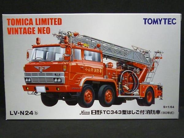 トミカ TLVN 日野TC343型 はしご付消防車 80年式 LV-N24