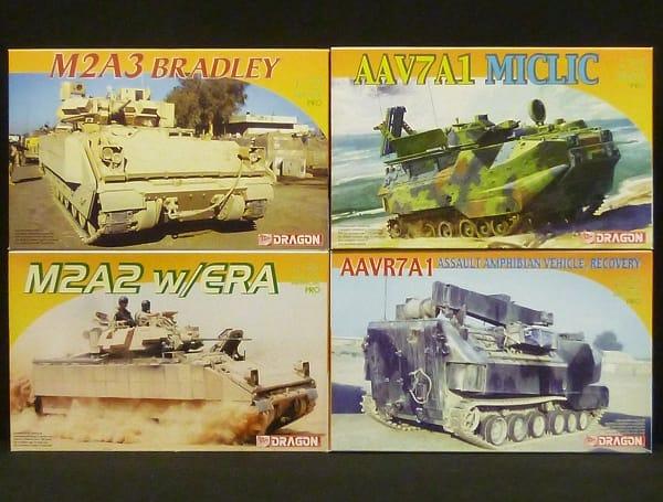 ドラゴン 1/72 AAV7A1 M2A3 ブラッドレー他 プラモ_1