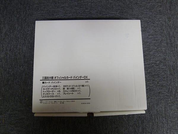 コンプ 三国志大戦1 オフィシャルカード バインダー DX