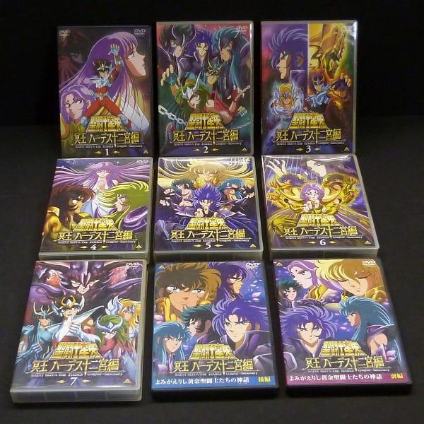 聖闘士星矢 DVD 冥王ハーデス十二宮編, 総集編 全9巻