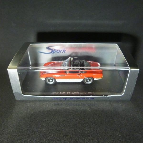 スパーク 1/43 ロータス エラン S4 スプリント DHC 1971