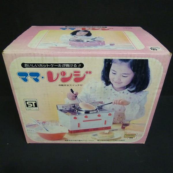 アサヒ玩具 ママレンジ 昭和レトロ ままごと 当時物