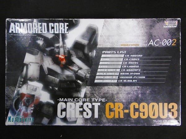 コトブキヤ 1/72 アーマードコア クレスト CR-C90U3