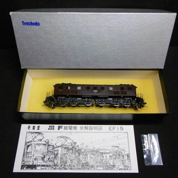 天賞堂 HO EF15 貨物車 国鉄 鉄道模型 F級電気機関車