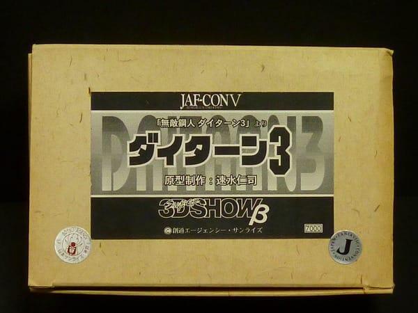 JAF-CON5 ダイターン3 レジンキット / ガレキ