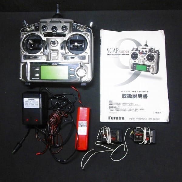 フタバ プロポ 9ch3サーボ PCM1024 ラジコン 送信機
