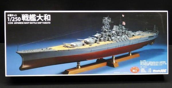 ウッディジョー 1/250 IJN 戦艦大和 木製キット