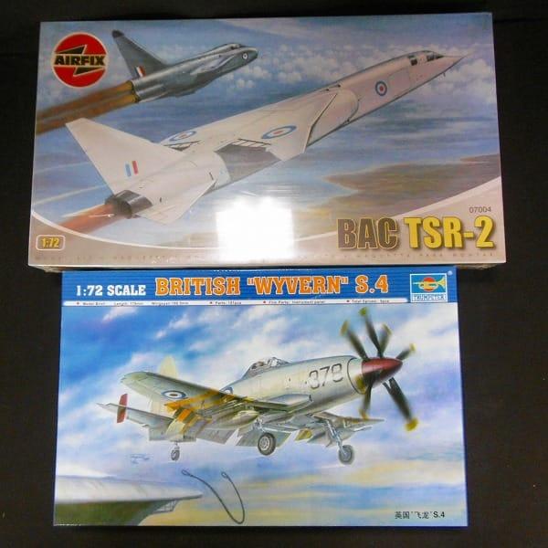 AIRFIX トランペッター 1/72 RAF BAC TSE-2 WYVERN S.4