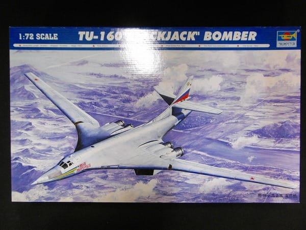 トランペッター 1/72 ツポレフ Tu-160 ブラックジャック