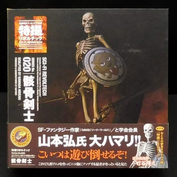 特撮リボルテック 020 骸骨剣士 / アルゴ探検隊の大冒険