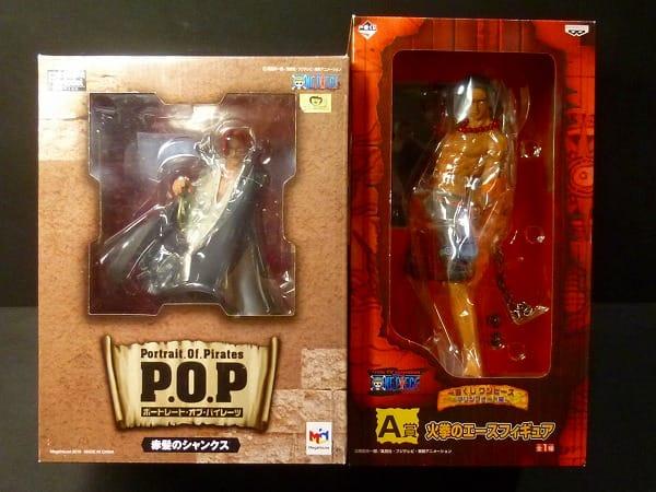ワンピース フィギュア 一番くじ エース POP シャンクス