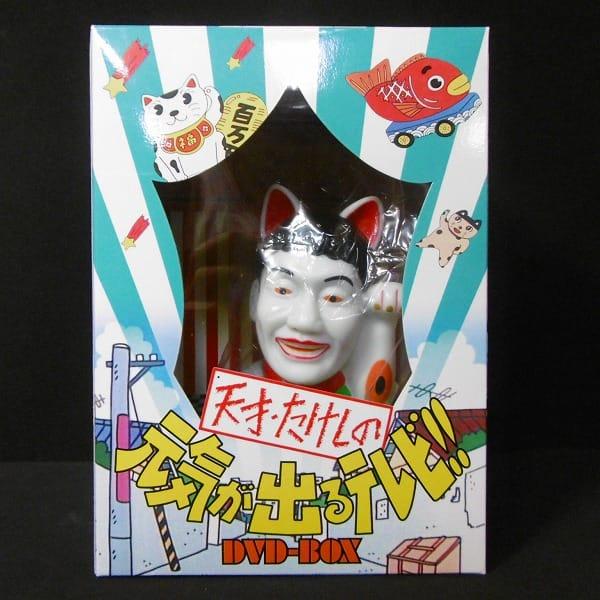 初回限定!! 天才たけしの元気が出るテレビ!! DVD-BOX