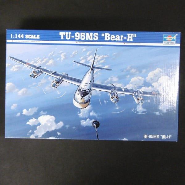 Trumpeter 1/144 ツポレフ Tu-95MS ベアH 戦略爆撃機