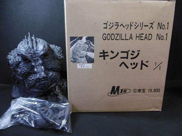 M1号 キンゴジ ヘッド 酒井 ゆうじ ソフビ