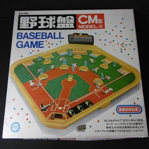 エポック社 野球盤 CM型 MODEL-2 レトロ 当時物