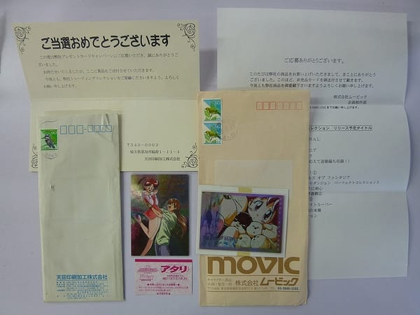 非売品 アマダ ムービック 勇者王ガオガイガー カード