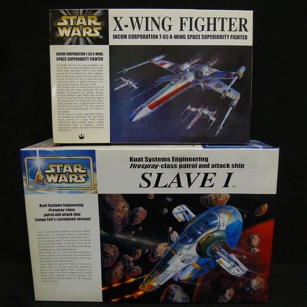 ファインモールド 1/72 STARWARS X-ウイング スレーブI