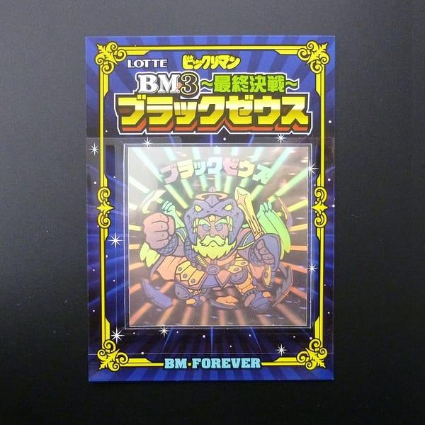 ビックリマン ブラックゼウス BM3 最終決戦 ホログラムシール