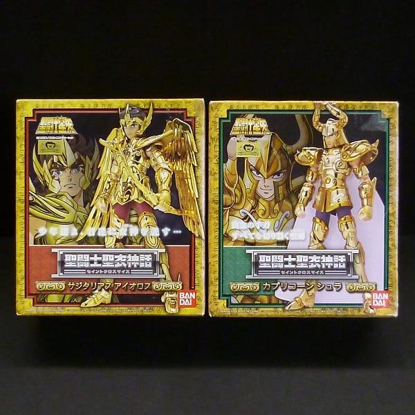 バンダイ 聖闘士聖衣神話 黄金聖闘士 アイオロス シュラ