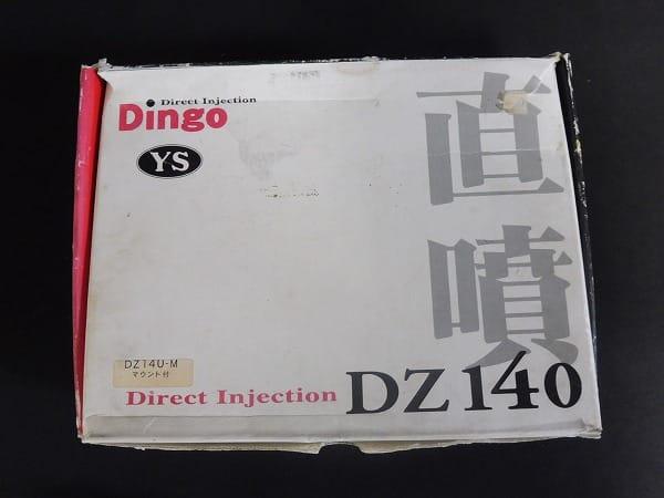 Dingo DZ 140 YS 山田産業 ラジコンエンジン パーツ