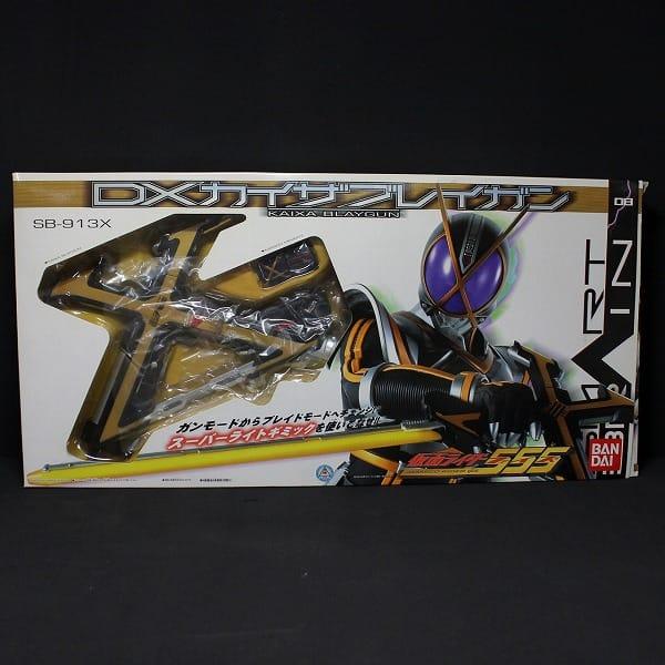 当時!! 仮面ライダー 555 ファイズ DX カイザブレイガン
