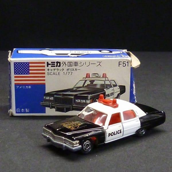 日本製 トミカ 青箱 F51 キャデラック ポリスカー 当時