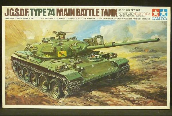 小鹿タミヤ 1/35 陸自 74式戦車 モーターライズ 当時物
