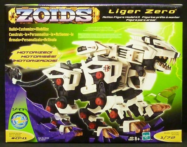 ハズブロ ZOIDS 1/72 ライガーゼロ USA Ver.