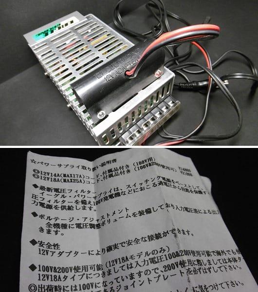 Eagle Racing パワーサプライ MAX 17A 安定化電源 / RC_3