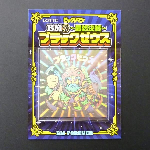 ビックリマン シール ホロ BM3 最終決戦 ブラックゼウス