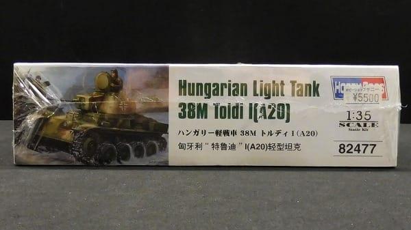 ホビーボス 1/35 ハンガリー 軽戦車 38M トルディI A20_2