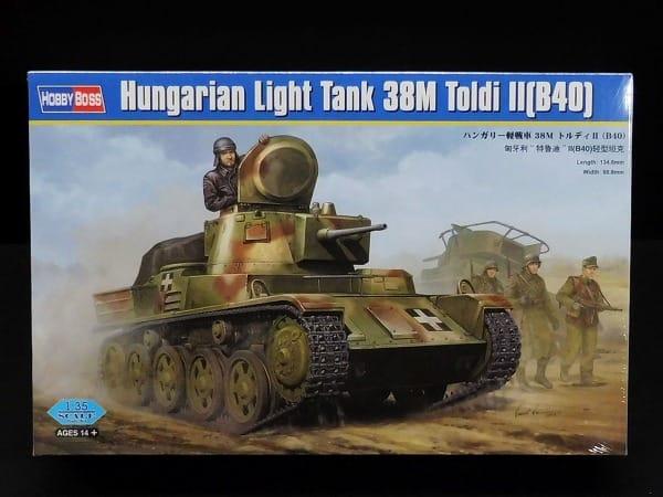 ホビーボス 1/35 ハンガリー 軽戦車 38M トルディII B40