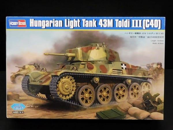 ホビーボス 1/35 ハンガリー軽戦車 38M トルディIII C40